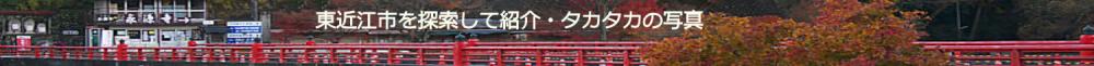 永源寺台紙.jpg